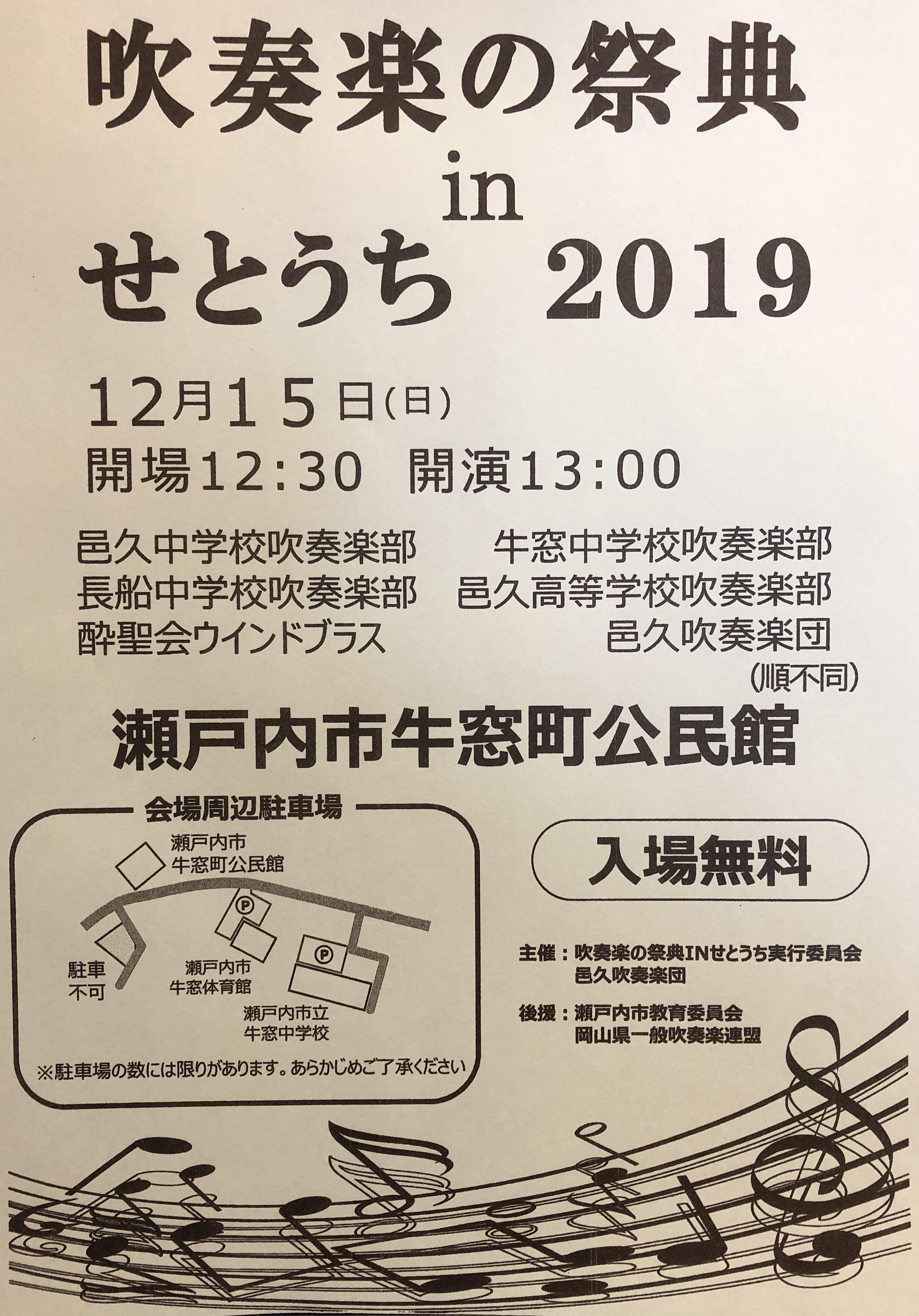 岡山 県 中学校 吹奏楽 連盟